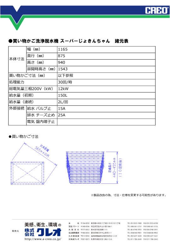スーパーじょきんちゃんカタログ