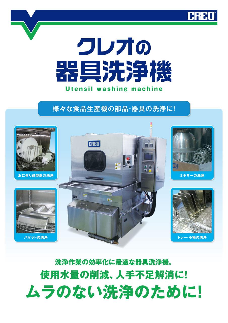 器具洗浄機カタログ(表)