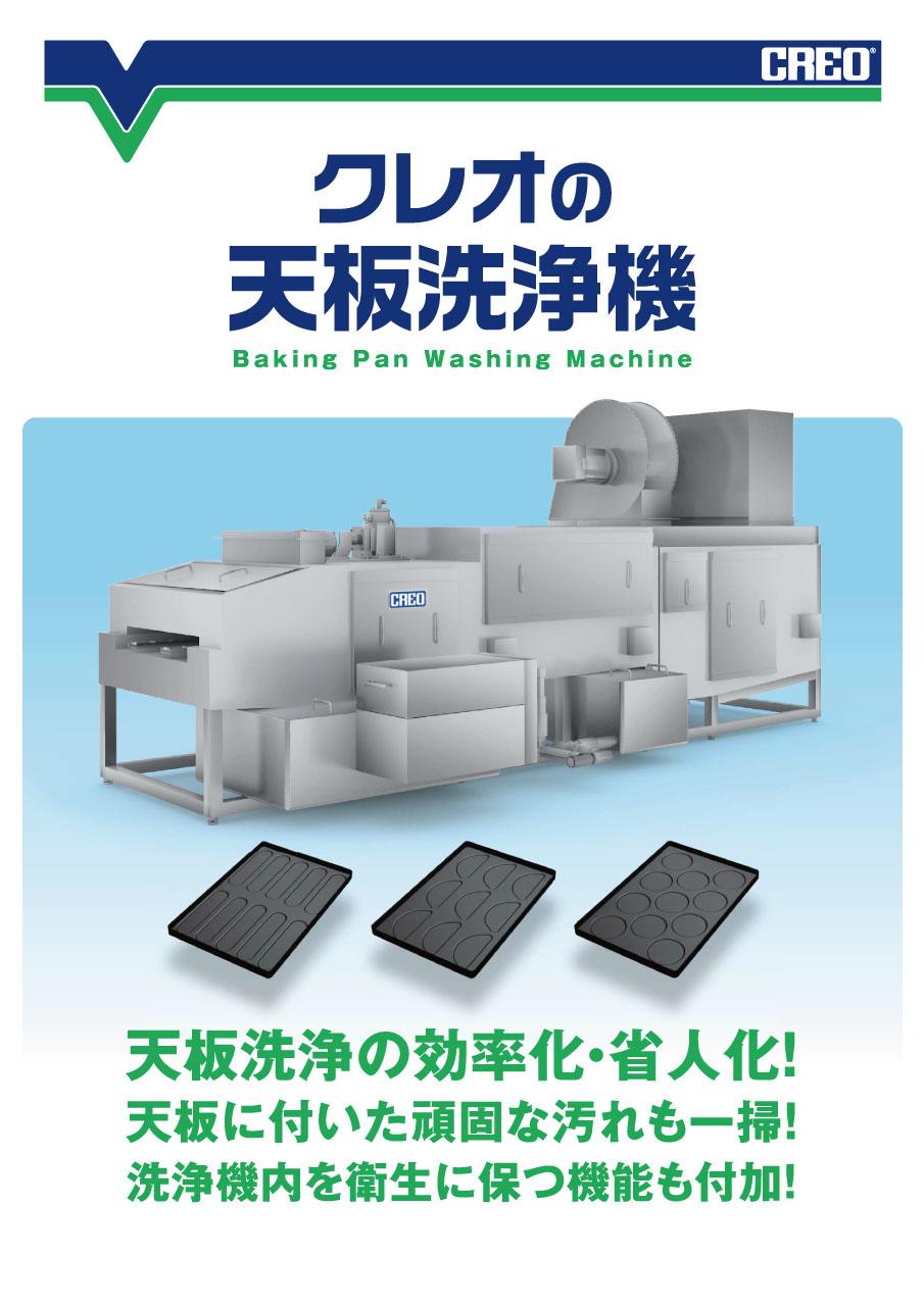 天板洗浄機カタログ(表)