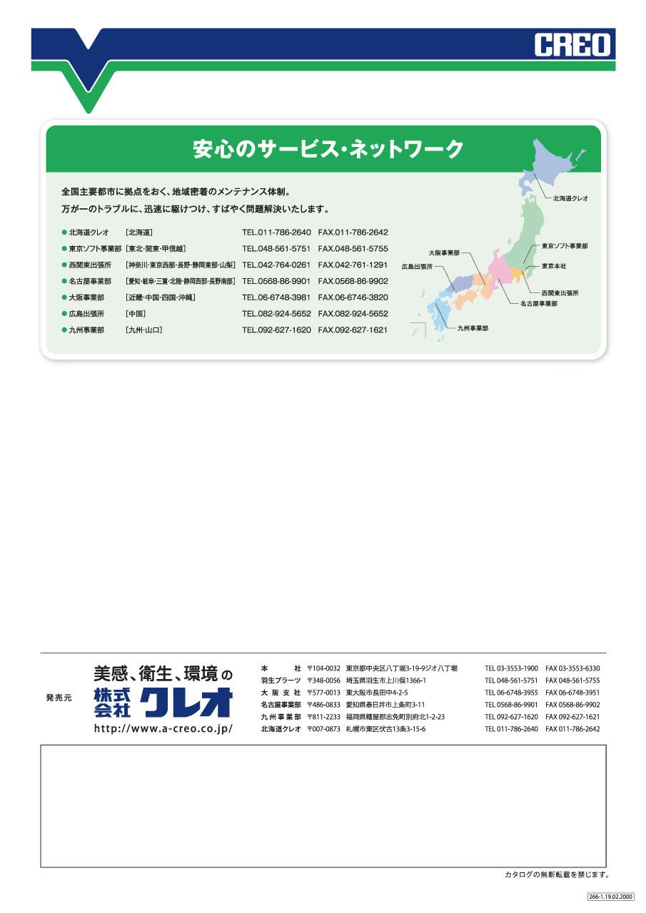 天板洗浄機カタログ(裏)