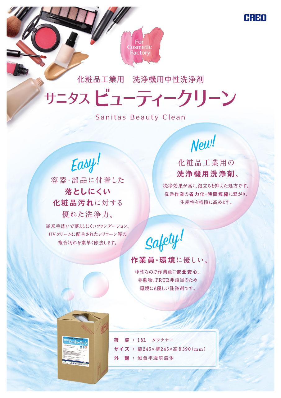化粧品工業用 洗浄機用中性洗浄剤 サニタスビューティークリーン
