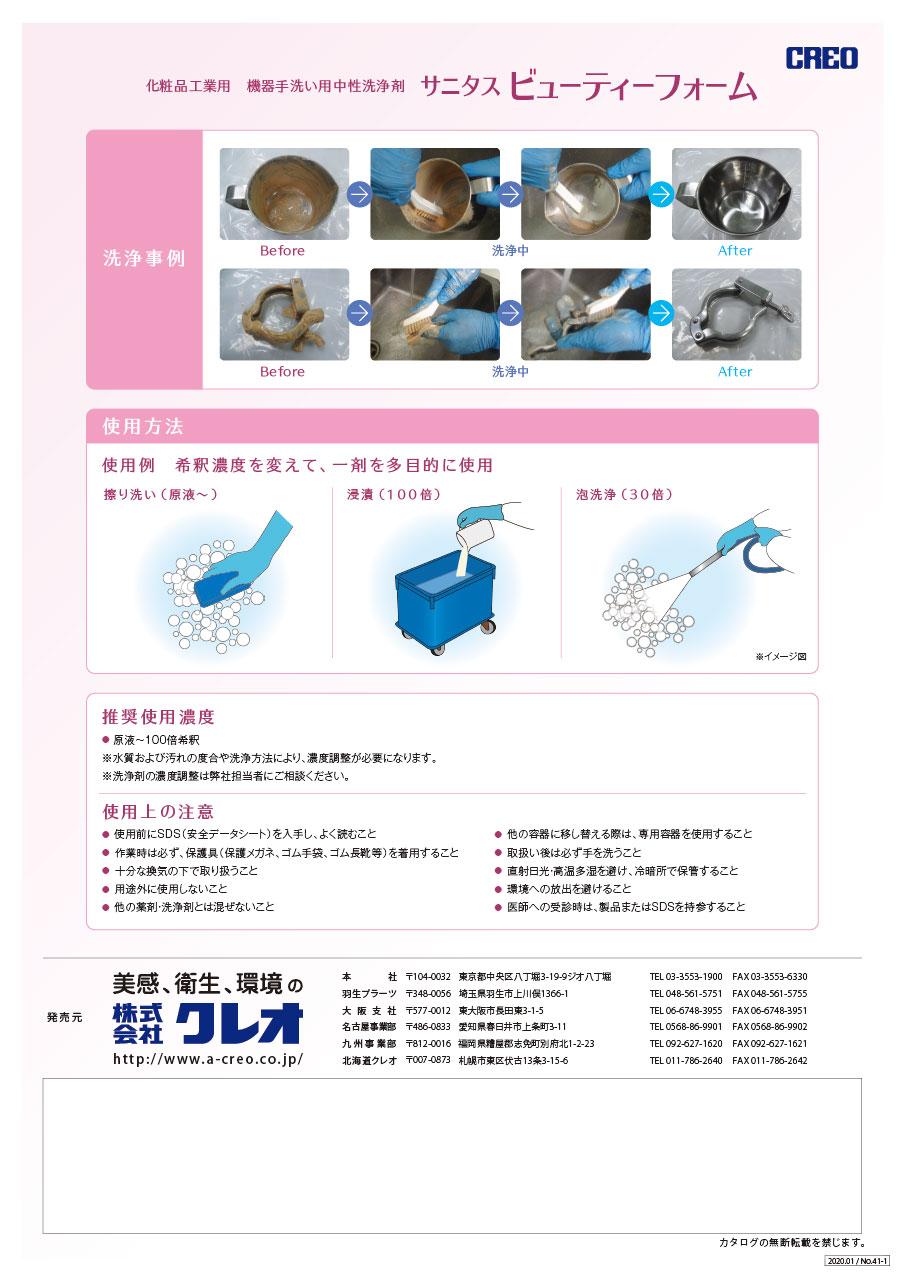 化粧品工業用 洗浄機用中性洗浄剤 サニタスビューティーフォーム