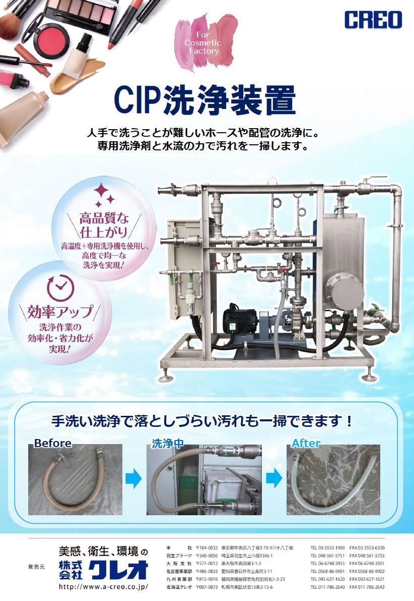 CIP洗浄装置