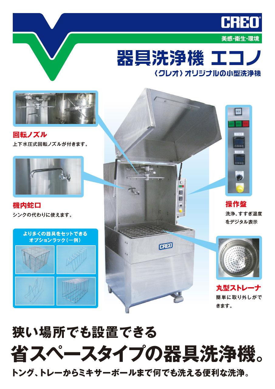 器具洗浄機エコノ