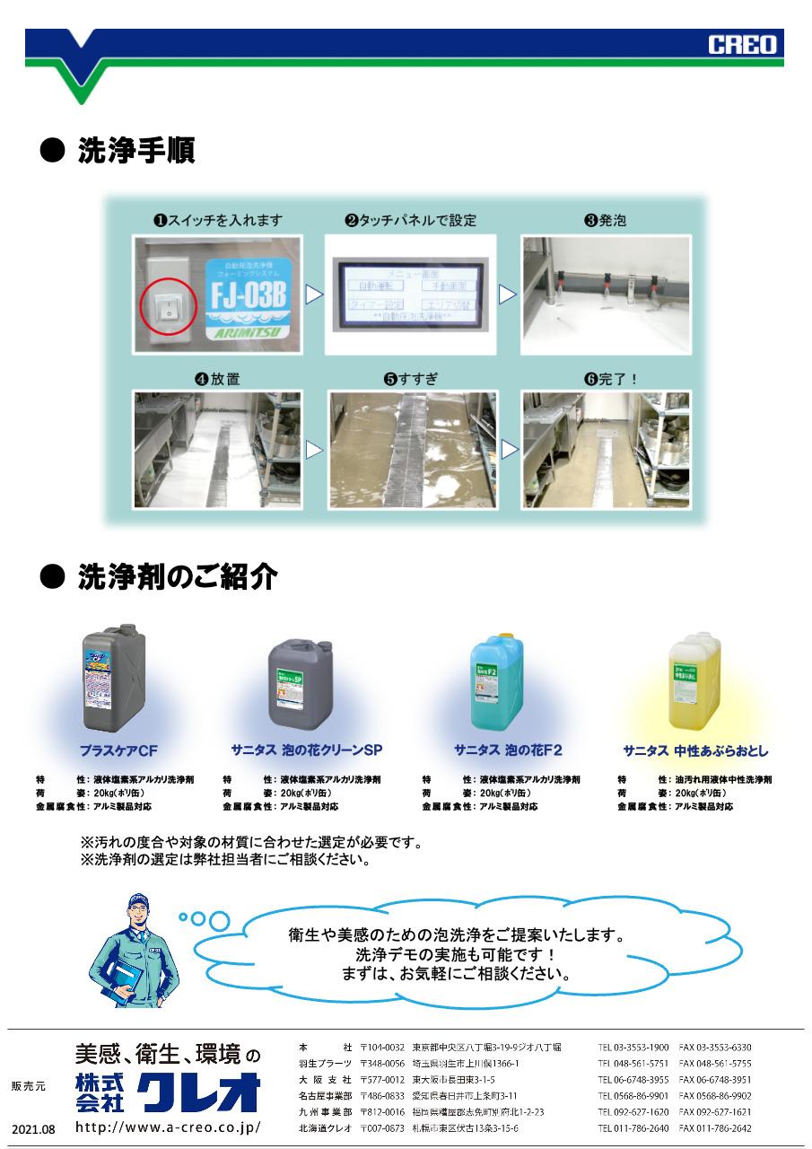 タイマー付き 自動洗浄システム カタログ